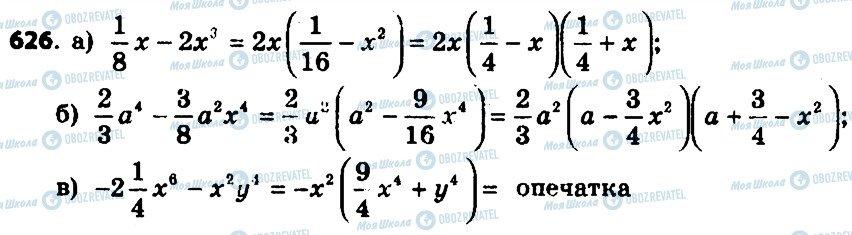 ГДЗ Алгебра 7 класс страница 626
