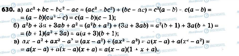 ГДЗ Алгебра 7 клас сторінка 630