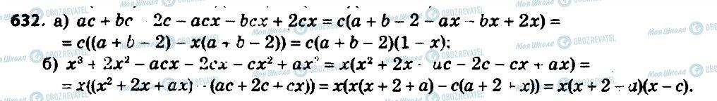 ГДЗ Алгебра 7 класс страница 632