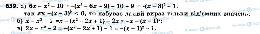 ГДЗ Алгебра 7 класс страница 639