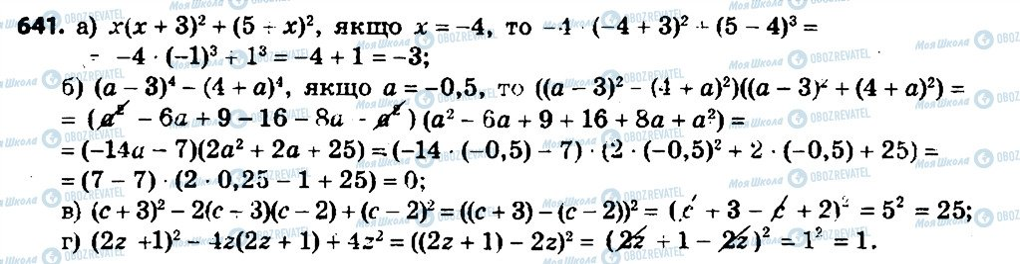ГДЗ Алгебра 7 класс страница 641