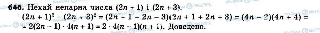 ГДЗ Алгебра 7 класс страница 646