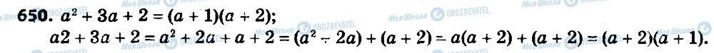 ГДЗ Алгебра 7 клас сторінка 650