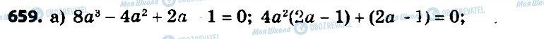 ГДЗ Алгебра 7 клас сторінка 659