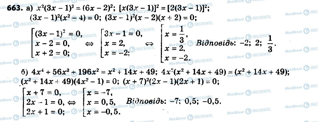 ГДЗ Алгебра 7 класс страница 663