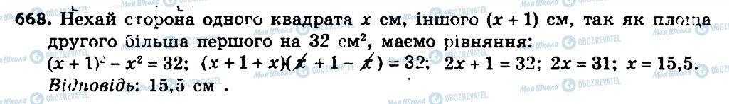 ГДЗ Алгебра 7 класс страница 668