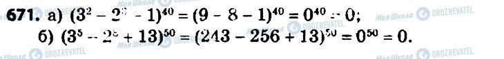 ГДЗ Алгебра 7 класс страница 671