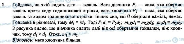 ГДЗ Физика 7 класс страница 1
