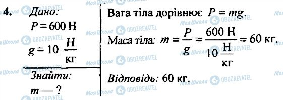 ГДЗ Фізика 7 клас сторінка 4