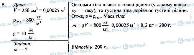 ГДЗ Физика 7 класс страница 5