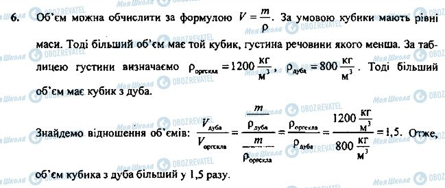 ГДЗ Фізика 7 клас сторінка 6
