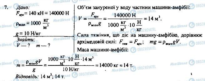 ГДЗ Физика 7 класс страница 7