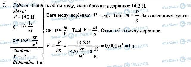 ГДЗ Фізика 7 клас сторінка 7