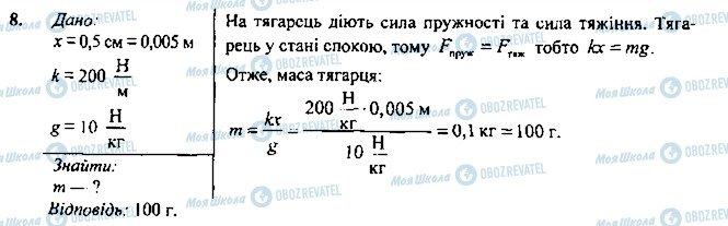 ГДЗ Фізика 7 клас сторінка 8