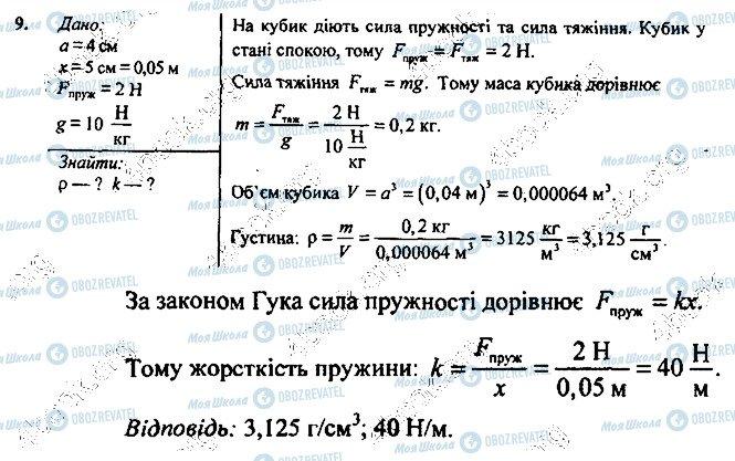 ГДЗ Фізика 7 клас сторінка 9