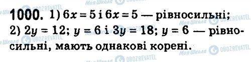 ГДЗ Алгебра 7 класс страница 1000