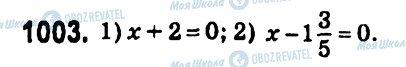 ГДЗ Алгебра 7 класс страница 1003