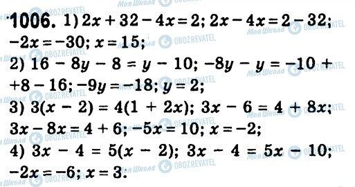 ГДЗ Алгебра 7 класс страница 1006