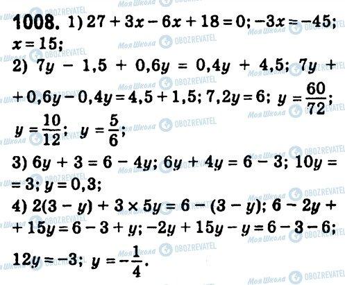 ГДЗ Алгебра 7 класс страница 1008