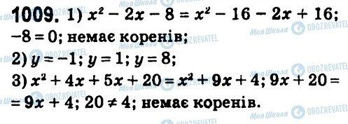 ГДЗ Алгебра 7 класс страница 1009