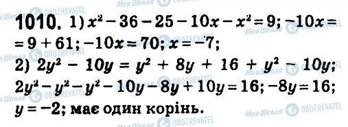 ГДЗ Алгебра 7 класс страница 1010