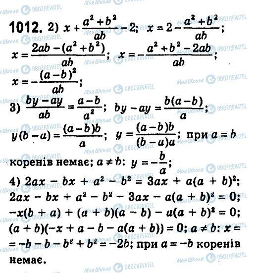ГДЗ Алгебра 7 класс страница 1012