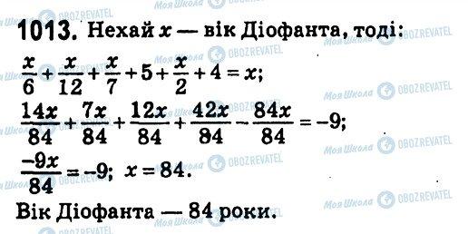 ГДЗ Алгебра 7 класс страница 1013