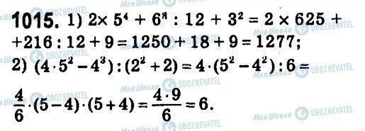 ГДЗ Алгебра 7 класс страница 1015