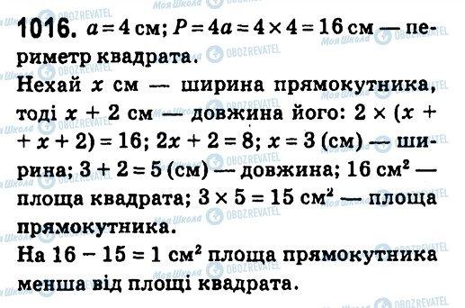 ГДЗ Алгебра 7 класс страница 1016