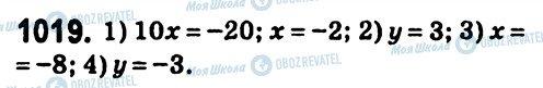 ГДЗ Алгебра 7 класс страница 1019