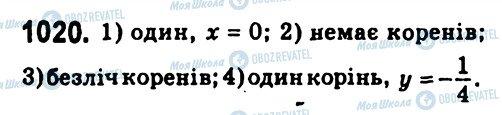 ГДЗ Алгебра 7 класс страница 1020