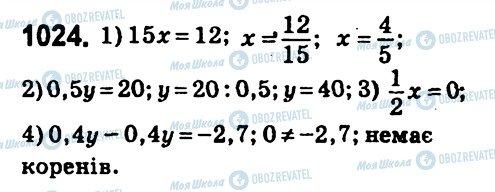 ГДЗ Алгебра 7 класс страница 1024