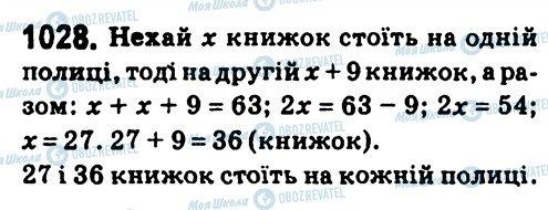 ГДЗ Алгебра 7 класс страница 1028