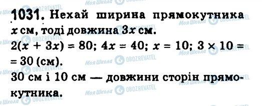 ГДЗ Алгебра 7 класс страница 1031