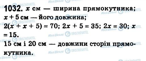 ГДЗ Алгебра 7 класс страница 1032