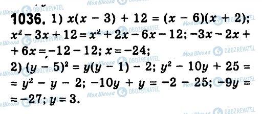 ГДЗ Алгебра 7 класс страница 1036