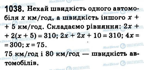 ГДЗ Алгебра 7 класс страница 1038