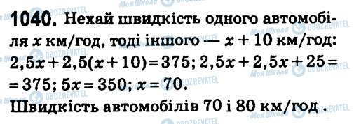 ГДЗ Алгебра 7 класс страница 1040