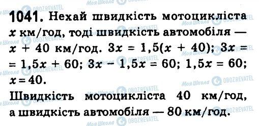 ГДЗ Алгебра 7 класс страница 1041
