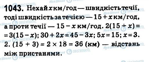 ГДЗ Алгебра 7 класс страница 1043