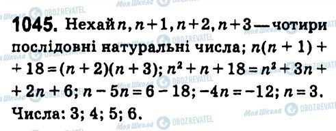 ГДЗ Алгебра 7 класс страница 1045