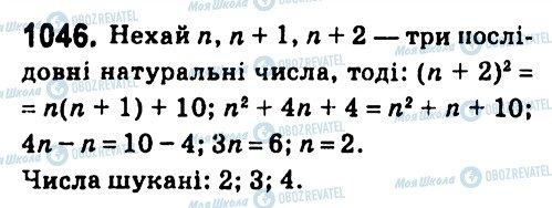 ГДЗ Алгебра 7 класс страница 1046