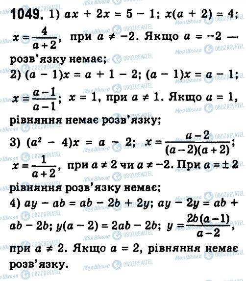 ГДЗ Алгебра 7 класс страница 1049