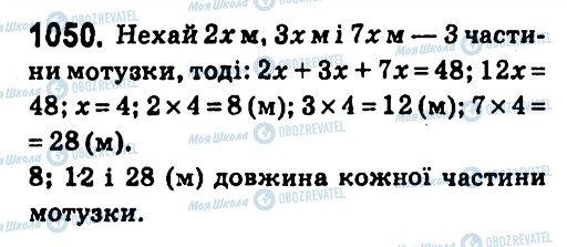 ГДЗ Алгебра 7 класс страница 1050