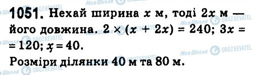 ГДЗ Алгебра 7 класс страница 1051