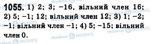 ГДЗ Алгебра 7 класс страница 1055