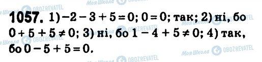 ГДЗ Алгебра 7 класс страница 1057