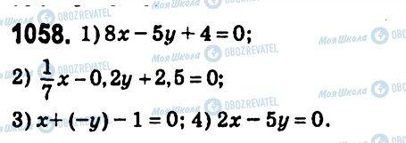 ГДЗ Алгебра 7 класс страница 1058