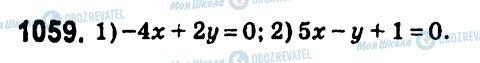 ГДЗ Алгебра 7 класс страница 1059