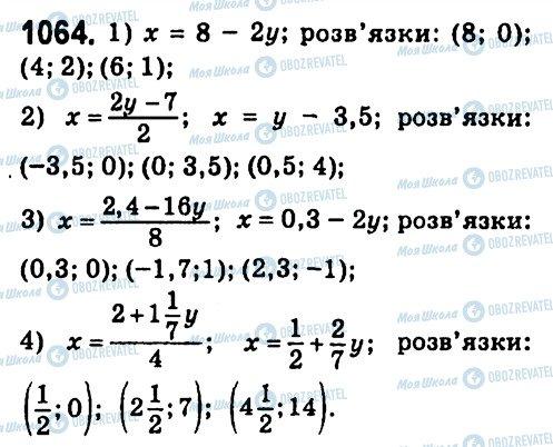 ГДЗ Алгебра 7 класс страница 1064